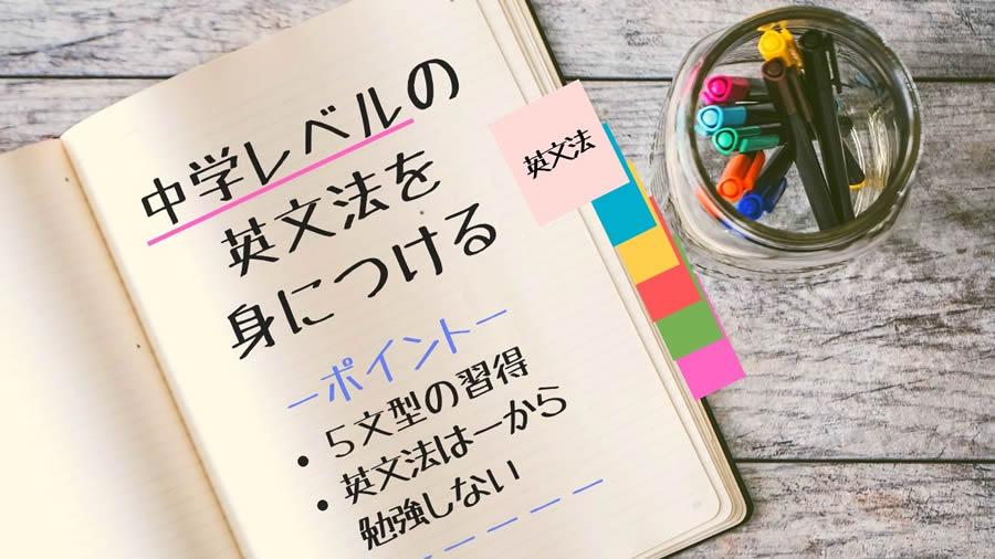 中学レベルの英文法