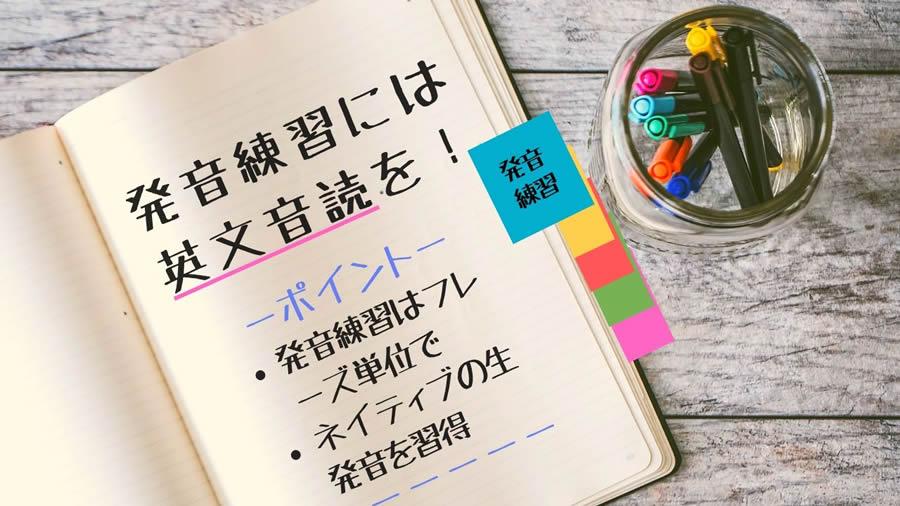 発音練習と英文音読