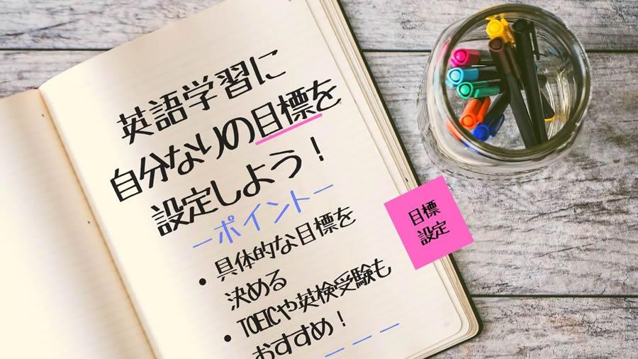 英語学習と目標設定